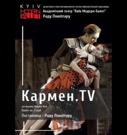 Кармен.TV Киев Модерн-Балет
