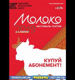 XII фестиваль театров «Молоко» 2019