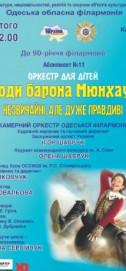 Абонемент №11 «Оркестр для детей»