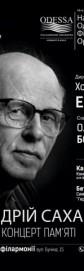 Концерт памяти Андрей Сахаров