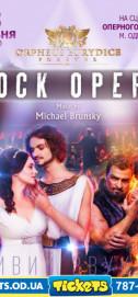 Орфей и Эвридика навсегда