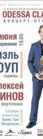 ODESSA CLASSICS 2017 открытие фестиваля