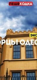 Пешеходная экскурсия «Дворцы Одессы»