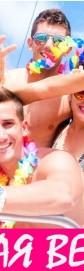 Гавайская вечеринка в отрытом море