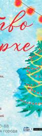 Европейское Рождество в Кирхе