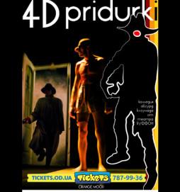 4D Придурки