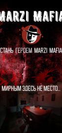 Marzi Mafia ролевая игра