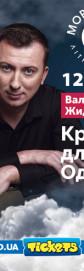 Валерий Жидков Лучшее