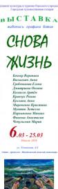 Выставка творческих работ одесских художников «СНОВА ЖИЗНЬ»