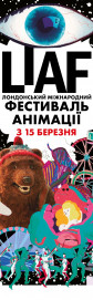 Лондонский международный анимационный фестиваль
