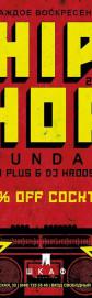 Hip Hop Sunday | Шкаф 22.04