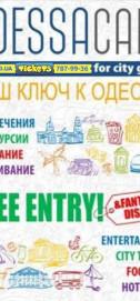КАРТА ТУРИСТА ODESSACARD