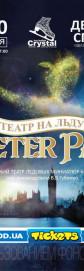 Театр на льду Peter Pan