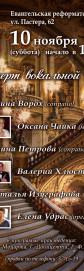 Приглашаем -Вас на концерт вокальной музыки в Пресвитерианской церкви. ул.Пастера 62