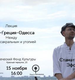 Театр-Греція-Одеса. Між міфом, сакральним і утопією