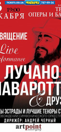 Паваротти и друзья: Live Performance