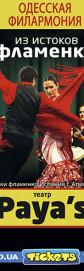 Из истоков фламенко