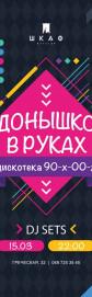 15.03 Донышко в руках в Одессе: дискотека 90-2000-х