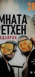 Кімната Гретхен: #джедайрок в Одесі! 283 Шкаф