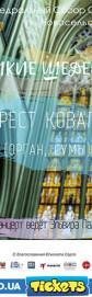 Великие шедевры/ Орест Коваль