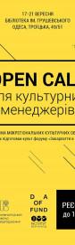 Програма культурних обмінів. Ужгород – Одеса. Знайомство
