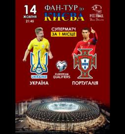 Фан-тур на матч Украина - Португалия