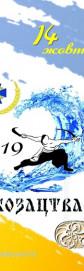 """ІІІ Всеукраїнський фестиваль """"Нащадки Козацтва"""""""