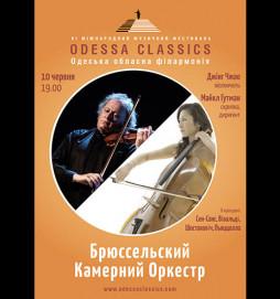 Odessa Classics: Брюссельский Камерный Оркестр