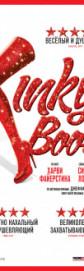 Kinky Boots мюзикл