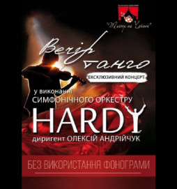 Симфонический оркестр Hardy «Вечер танго»