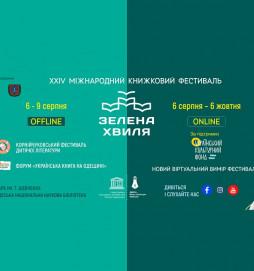 XXIV международный книжный фестиваль «Зеленая волна»