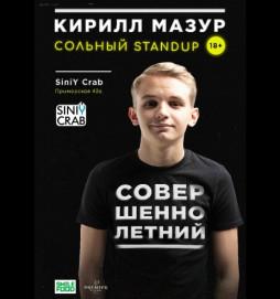 Кирилл Мазур. Совершеннолетний Stand up