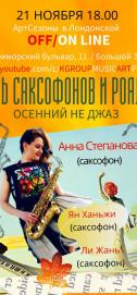 5 саксофонов и рояль. Осенний НЕ джаз.