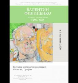 Валентин Филипенко. Виставка з приватних колекцій