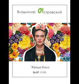 Владимир Островский «Феномен Энди Уорхола»