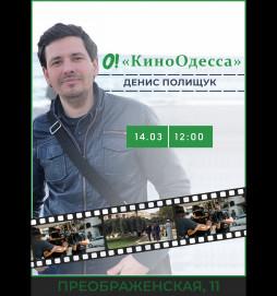 Экскурсия «КиноОдесса с Денисом Полищуком»