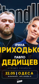 STAND-UP   УКРАИНСКИЙ ТУР   Ира Приходько и Паша Дедищев