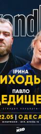 STAND-UP | УКРАИНСКИЙ ТУР | Ира Приходько и Паша Дедищев