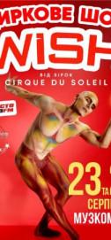 Театрально-циркове шоу WISH