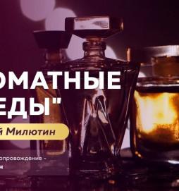 «Ароматные беседы» с Дмитрием Милютиным