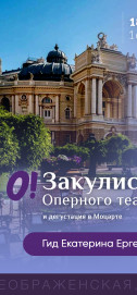 """Закулисье Оперного театра и дегустация в отеле """"Моцарт"""" c Екатериной Ергеевой"""