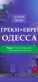 """""""Греки + евреи = Одесса"""" с Еленой Уваровой и Владимиром Чаплиным"""