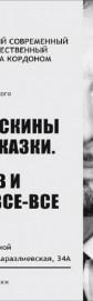 «Денискины рассказки. Чехов и все-все-все» (БСХТ за кордоном, г.Минск)